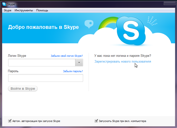 Skype - программа для голосового и видео общения через интернет